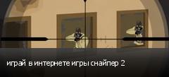 играй в интернете игры снайпер 2