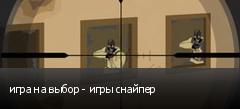 игра на выбор - игры снайпер