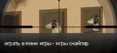 играть в мини игры - игры снайпер