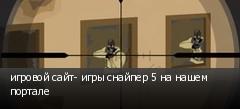 игровой сайт- игры снайпер 5 на нашем портале