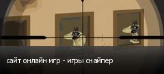 сайт онлайн игр - игры снайпер