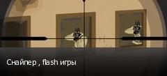 Снайпер , flash игры