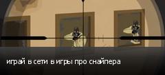 играй в сети в игры про снайпера