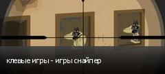клевые игры - игры снайпер