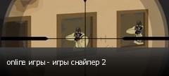 online игры - игры снайпер 2