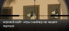 игровой сайт- игры снайпер на нашем портале