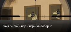 сайт онлайн игр - игры снайпер 2