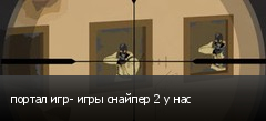 портал игр- игры снайпер 2 у нас