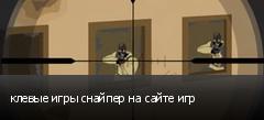 клевые игры снайпер на сайте игр
