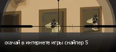 скачай в интернете игры снайпер 5