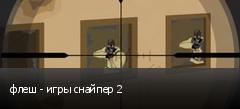 флеш - игры снайпер 2