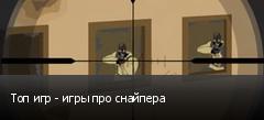 Топ игр - игры про снайпера