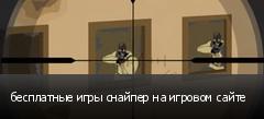 бесплатные игры снайпер на игровом сайте