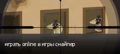 играть online в игры снайпер