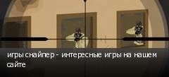 игры снайпер - интересные игры на нашем сайте