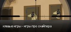 клевые игры - игры про снайпера