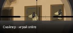 Снайпер - играй online