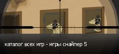 каталог всех игр - игры снайпер 5
