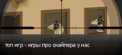 топ игр - игры про снайпера у нас