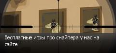 бесплатные игры про снайпера у нас на сайте