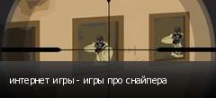 интернет игры - игры про снайпера