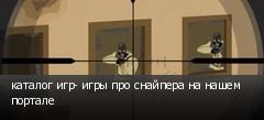 каталог игр- игры про снайпера на нашем портале