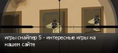 игры снайпер 5 - интересные игры на нашем сайте