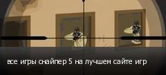 все игры снайпер 5 на лучшем сайте игр