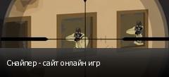 Снайпер - сайт онлайн игр