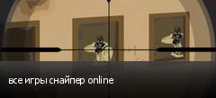все игры снайпер online