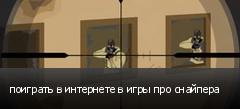 поиграть в интернете в игры про снайпера