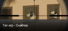 Топ игр - Снайпер