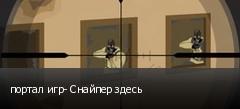 портал игр- Снайпер здесь