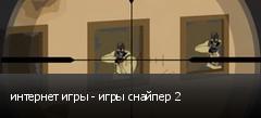 интернет игры - игры снайпер 2