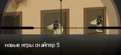 новые игры снайпер 5