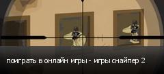 поиграть в онлайн игры - игры снайпер 2