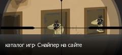 каталог игр- Снайпер на сайте