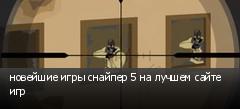 новейшие игры снайпер 5 на лучшем сайте игр