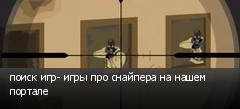 поиск игр- игры про снайпера на нашем портале