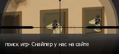 поиск игр- Снайпер у нас на сайте