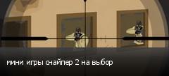 мини игры снайпер 2 на выбор