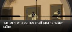 портал игр- игры про снайпера на нашем сайте