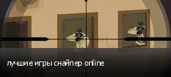 лучшие игры снайпер online