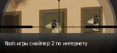 flash игры снайпер 2 по интернету