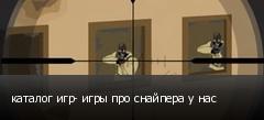 каталог игр- игры про снайпера у нас