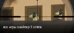 все игры снайпер 5 online