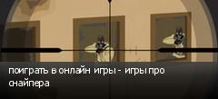 поиграть в онлайн игры - игры про снайпера
