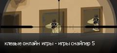 клевые онлайн игры - игры снайпер 5