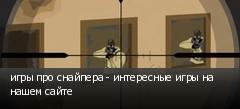 игры про снайпера - интересные игры на нашем сайте