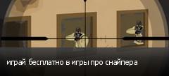 играй бесплатно в игры про снайпера